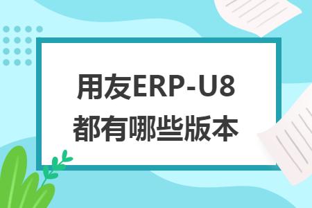 用友ERP-U8都有哪些版本