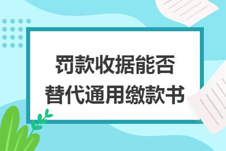 罚款收据能否替代通用缴款书